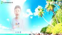 韦娅现代儿童诗歌《夏天的告别》朗诵配乐视频