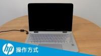 如何修复出现黑屏的 HP 笔记本电脑