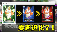 NBA2K20梦幻球队:麦迪进化吧!MT模式新玩法!