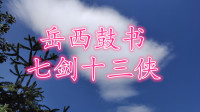 刘纯松岳西鼓书《七剑十三侠》第三集