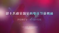 肆十大道全国室内电音节 徐州站独步印象·荣誉出品