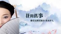艺莞儿明星队员秋水伊人《花间旧事》视频制作:映山红叶