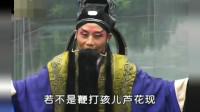 """曲剧《亲爹后娘》选段""""我只说儿在家能得温饱""""李天方演唱"""