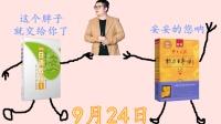 银河日语【19年9月标日】190924-50音第一课清音日语入门