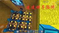 牧童迷你世界造物小课堂:建造诱导开采陷阱!威力巨大!