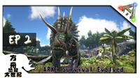 【ARK方舟】创造侏罗纪恐龙世界-EP2 驯服三角龙之蜻蜓别吓我