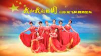 山东龙飞凤舞舞蹈队《我和我的祖国》视频制作:映山红叶