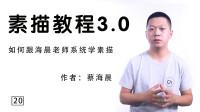 蔡海晨素描教程3.0版本20集—如何跟海晨老师系统学素描