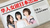 """从偶像出道到放弃?中国美女在日本的""""致富经"""""""