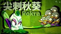 【芦苇】史诗任务之尖刺秋葵Pokra-植物大战僵尸2国际版7.6.1