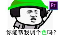 【PR教程】PR2019零基础调色入门教程02调色界面