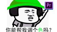 【PR教程】PR2019零基础调色入门教程03监视器讲解