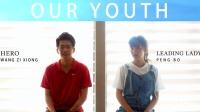 菲寧作品【Our youth campus story】愛情微電影