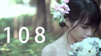 菲寧舊作【108種人生】婚禮作品