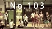 菲寧舊作【逃課的103路】婚禮作品