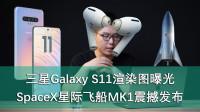 「E周报」18:三星Galaxy S11渲染图曝光,SpaceX星际飞船MK1震撼发布