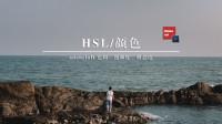 【adobeloft】摄影后期LR之HSL颜色