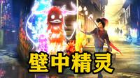【KO酷】《壁中精灵》01期 第一章 灯塔 全剧情攻略流程解说 PS4游戏