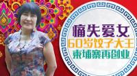 """六旬中国女老板,在柬埔寨独自撑起一个""""中国人的家"""""""