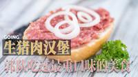 【GOING|游记】生猪肉汉堡,郭队吃过最重口味的美食