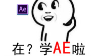 【AE教程】 AE2019零基础入门教程01做个练习,初识AE