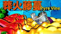 【芦苇】史诗任务之葬火藤蔓PyreVine-植物大战僵尸2国际版7.6.1