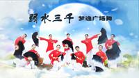梦逸广场舞《弱水三千》视频制作:映山红叶