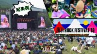 日本顶级音乐节啥样?大牌云集、观众佛系。两个音痴在全球最大的户外摇滚音乐节上找垃圾?