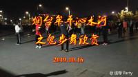烟台牟平沁水河之鬼步舞欣赏2019.10.16