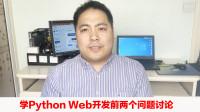 零基础学Python,现在想学Web开发,学习前要搞清楚的两个问题