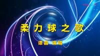 柔力球之歌超清视频字幕南漳喜洋洋婚庆传媒出品