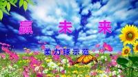 赢未来整体示范超清高音质视频南漳喜洋洋婚庆传媒出品