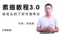 素描工具26:正确握笔方法【蔡海晨素描教程3.0版本】