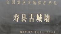 安徽景典,寿县《古城墙》_雁飞晨光