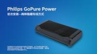 GoPure Power 初次安装-两种隐藏布线方式