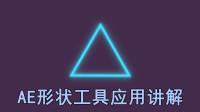 【AE教程】AE2019形状工具应用效果讲解-圆变大消失