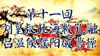 杜恩宁讲三国故事 第11回 刘皇叔北海救孔融,吕温侯濮阳破曹操