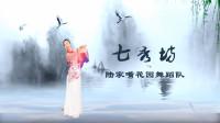 陆家嘴花园舞蹈队《七秀坊》视频制作:映山红叶