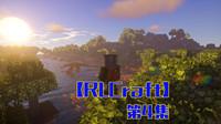 粉丝不服气前来玩耍,结果p4——甜萝酱我的世界Minecraft【RLCraft】整合包生存