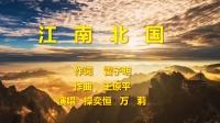 江南北国操奕恒万莉演唱南漳喜洋洋婚庆传媒出品