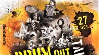 Drum Out Girls2019 (台北站)全部鼓女孩 剪影,你喜欢哪ㄧ位 @罗小白NEW架鼓视频