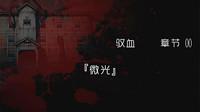 【驭血】序章:微光