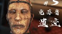"""《Conarium松果体》#5 前苏美尔人类竟因""""古老者""""传承文明如此发达? - 神话游戏"""