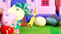 72 小猪佩奇和乔治一起猜测,是不是恐龙蛋呢?