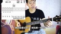 《曾经的你》许巍一首唱哭多少人的歌曲,吉他E调弹唱教学