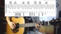 《往后余生》这版吉他弹唱教学,简单好听合适新手,手鼓伴奏示范