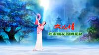 陆家嘴花园舞蹈队《女儿情》视频制作:映山红叶