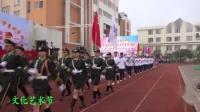 灌阳第二高首届文化艺术节开幕式