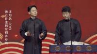 德云社:节目演完,孟鹤堂贱嗖嗖的:您再也没有权利退票了!