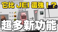 舞秋风【我的世界】模组教学 01 有没有听过JER比JEI还强不可能吧